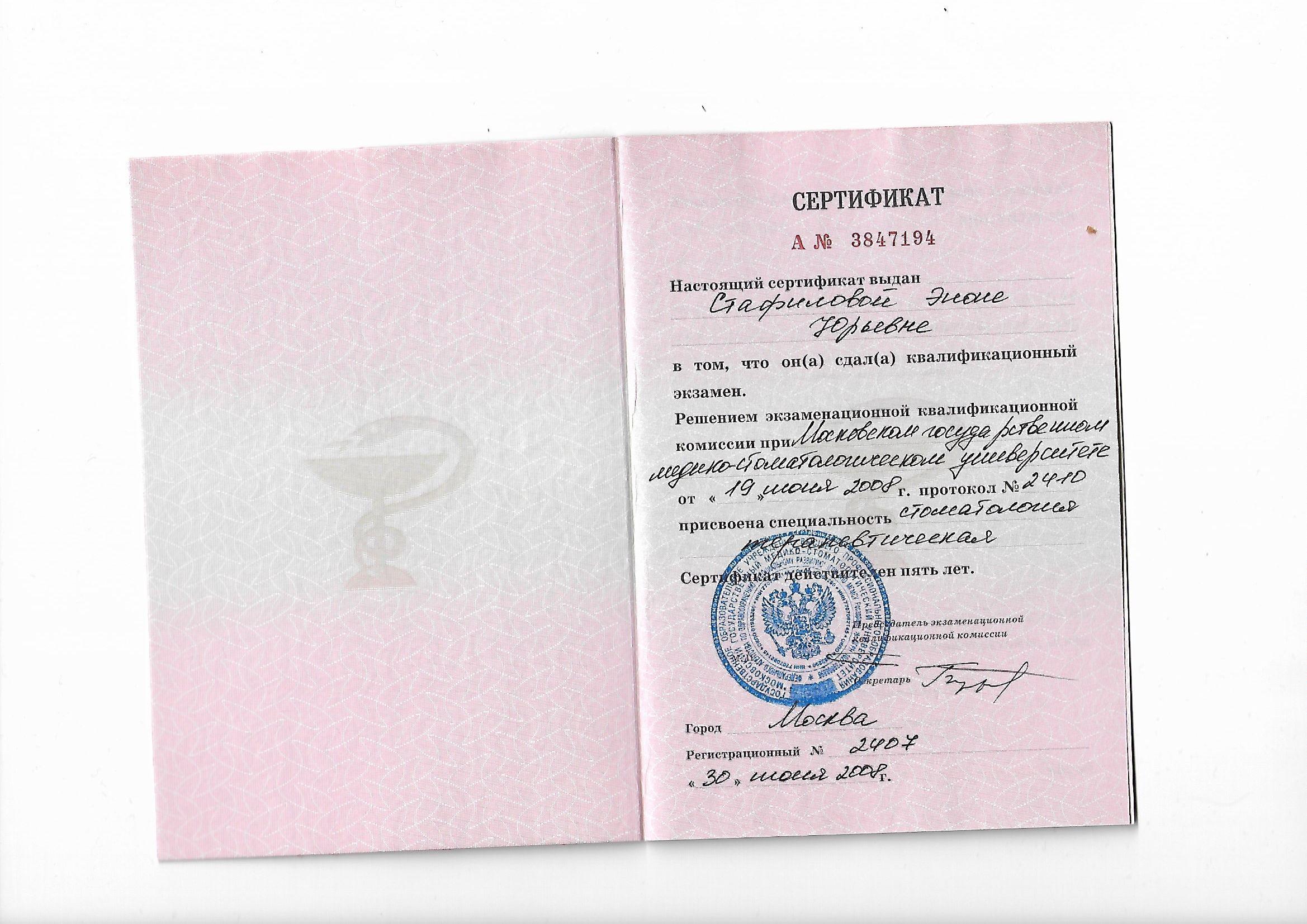 2008 сертификат Стоматология терапевтическая