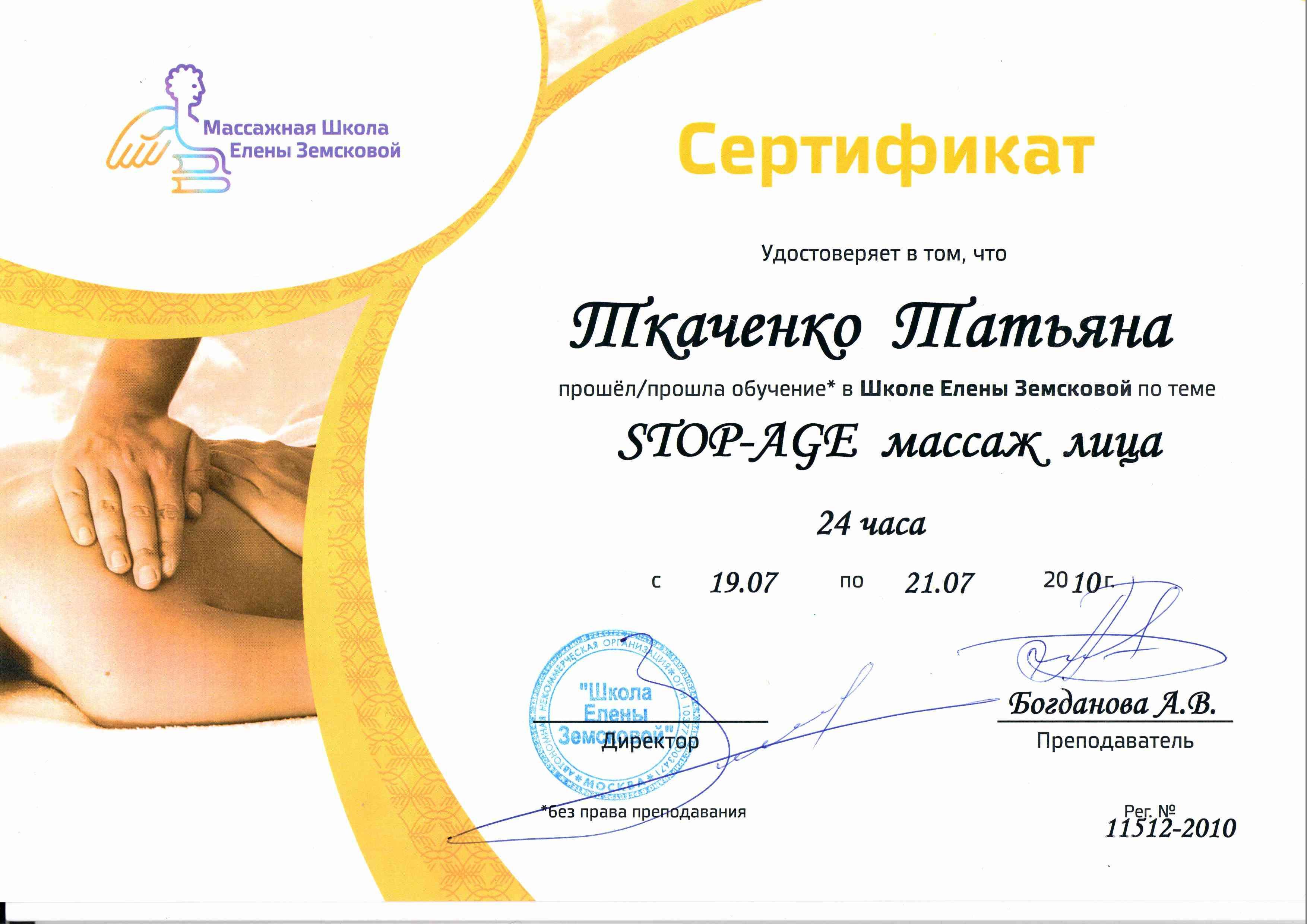 2010 Школа Елены Земсковой Stop-Age массаж лица