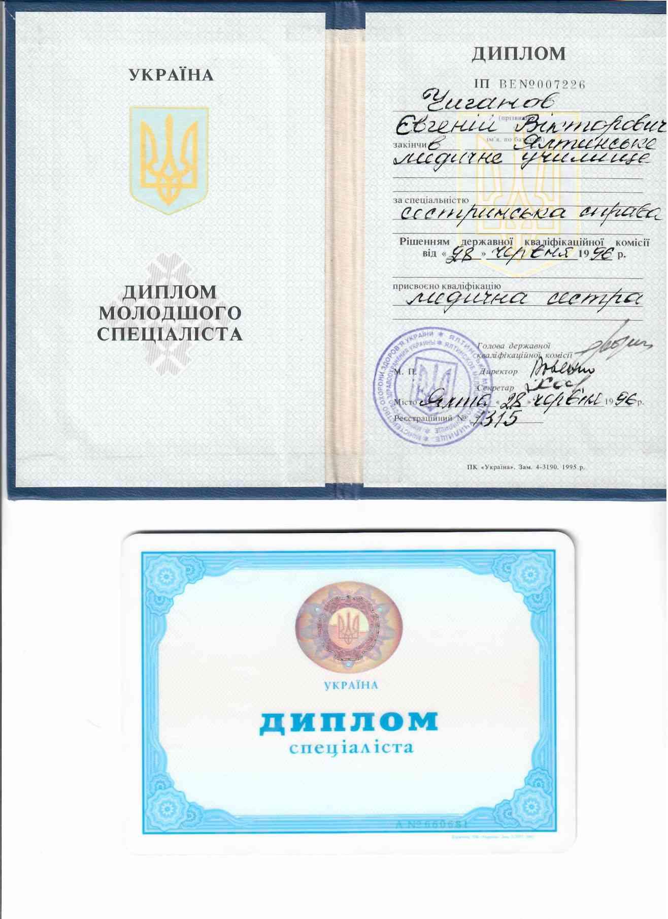 Диплом 1996г.