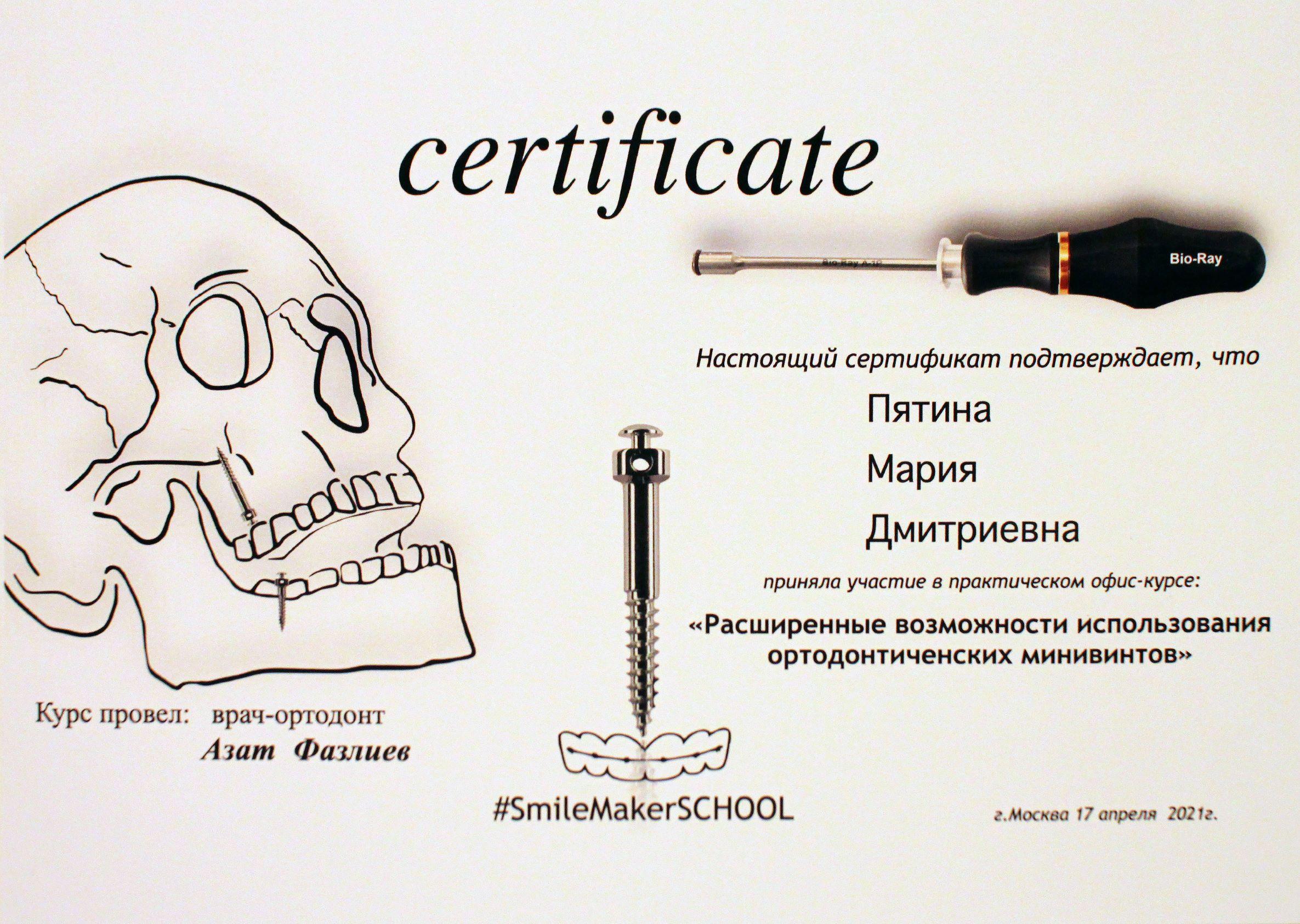 2021, практический курс «Расширенные возможности использования ортодонтических минивинтов»