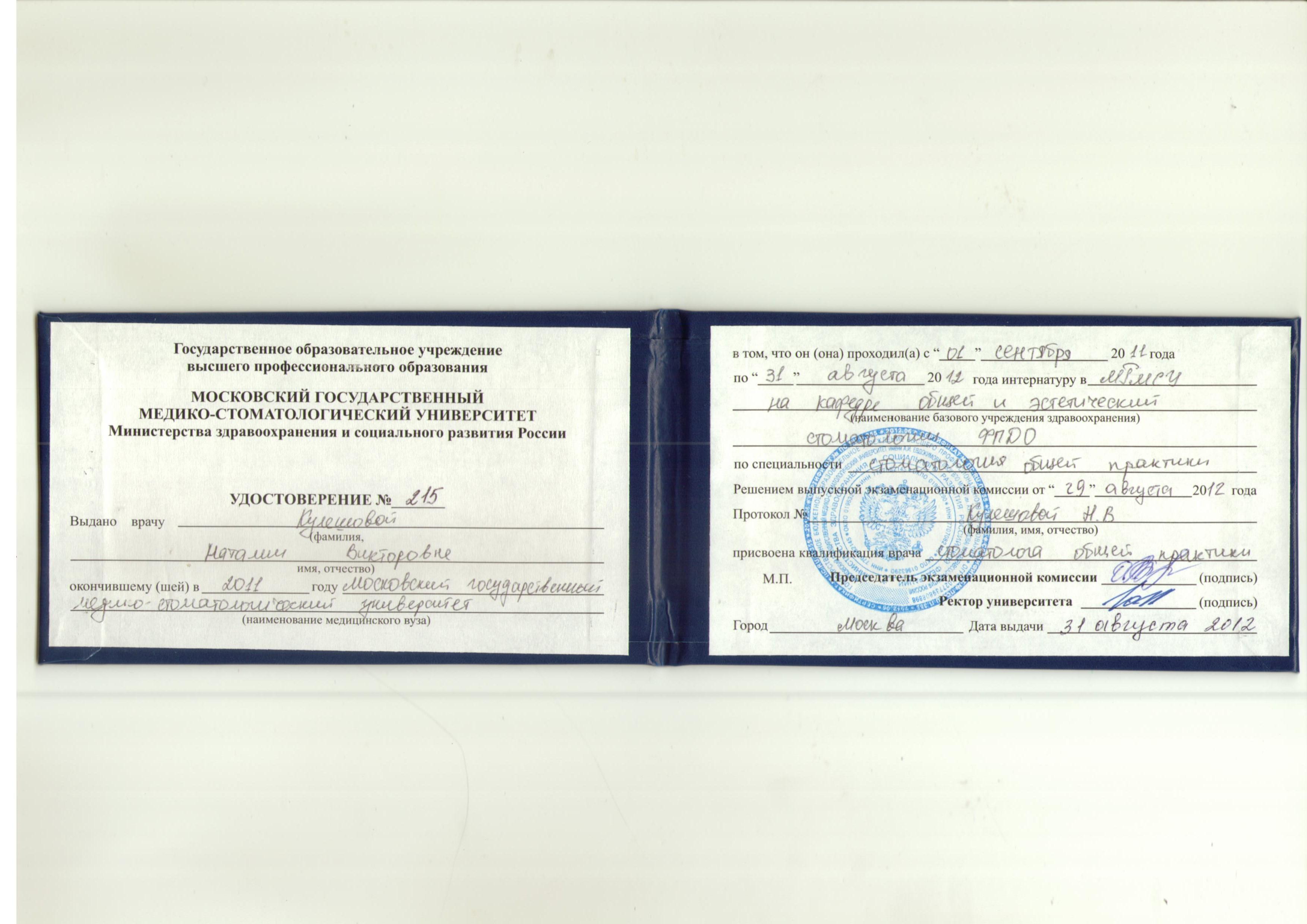 2012 удостоверение стоматолог общей практики