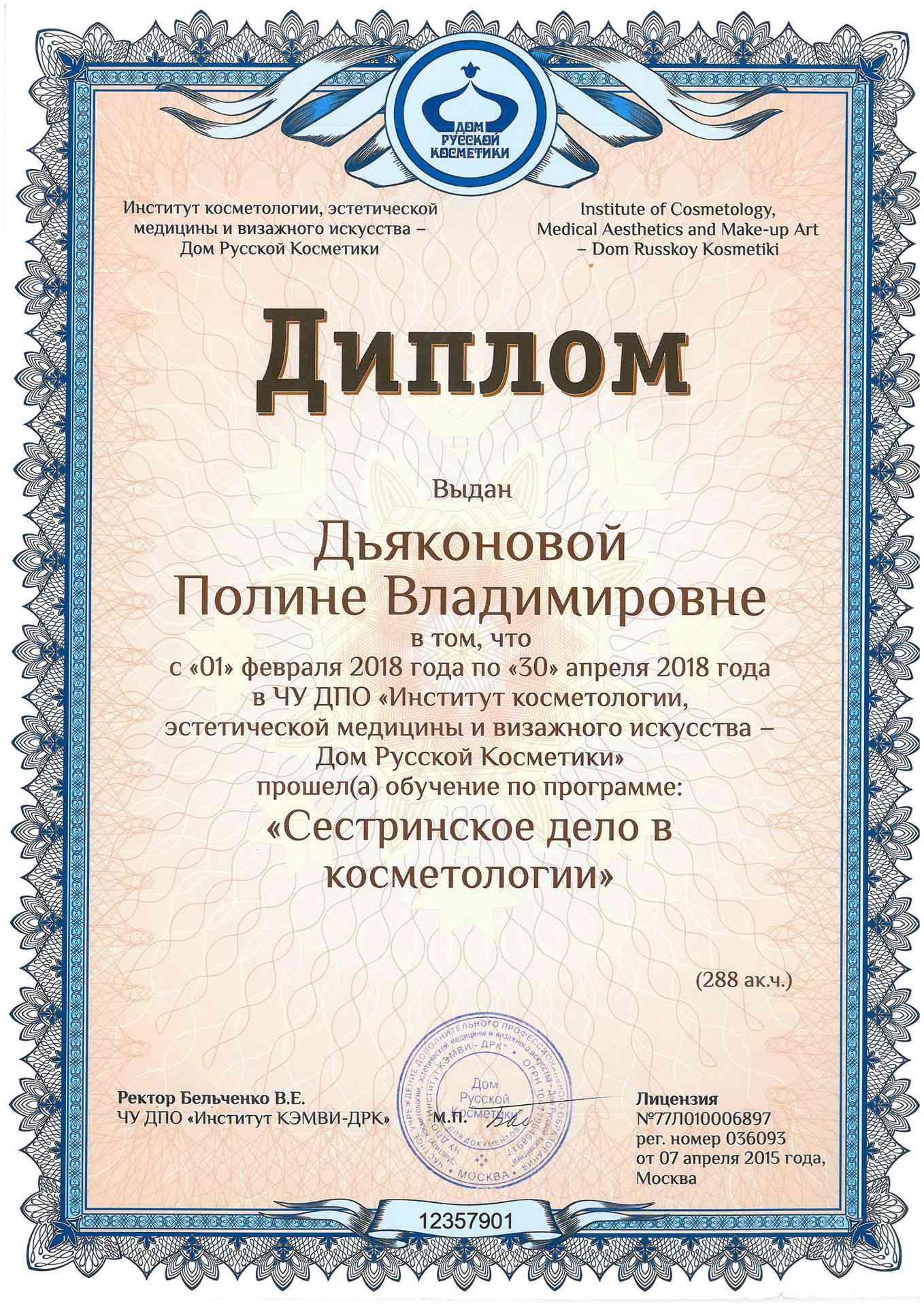 2018 Институт косметологии, эстетической медицины Дом Русской Косметики