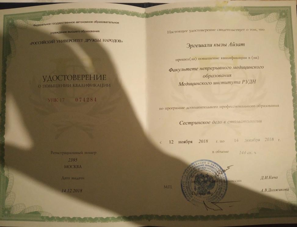 2018 удостоверение о повышении квалификации Сестринское дело в стоматологии