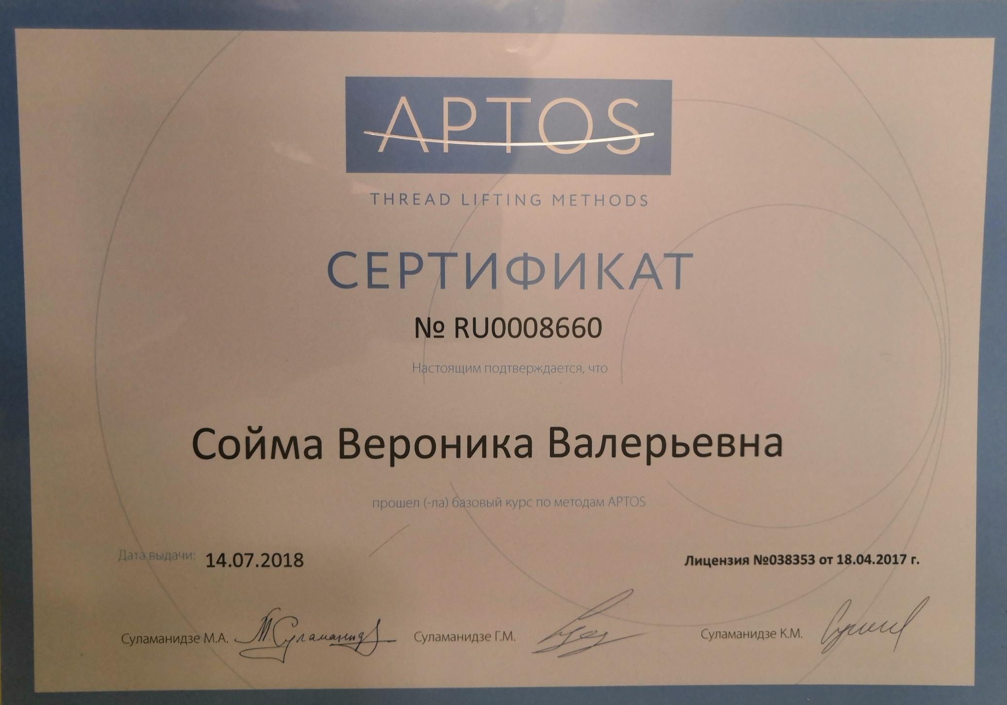 2018, Базовый курс по методам APTOS