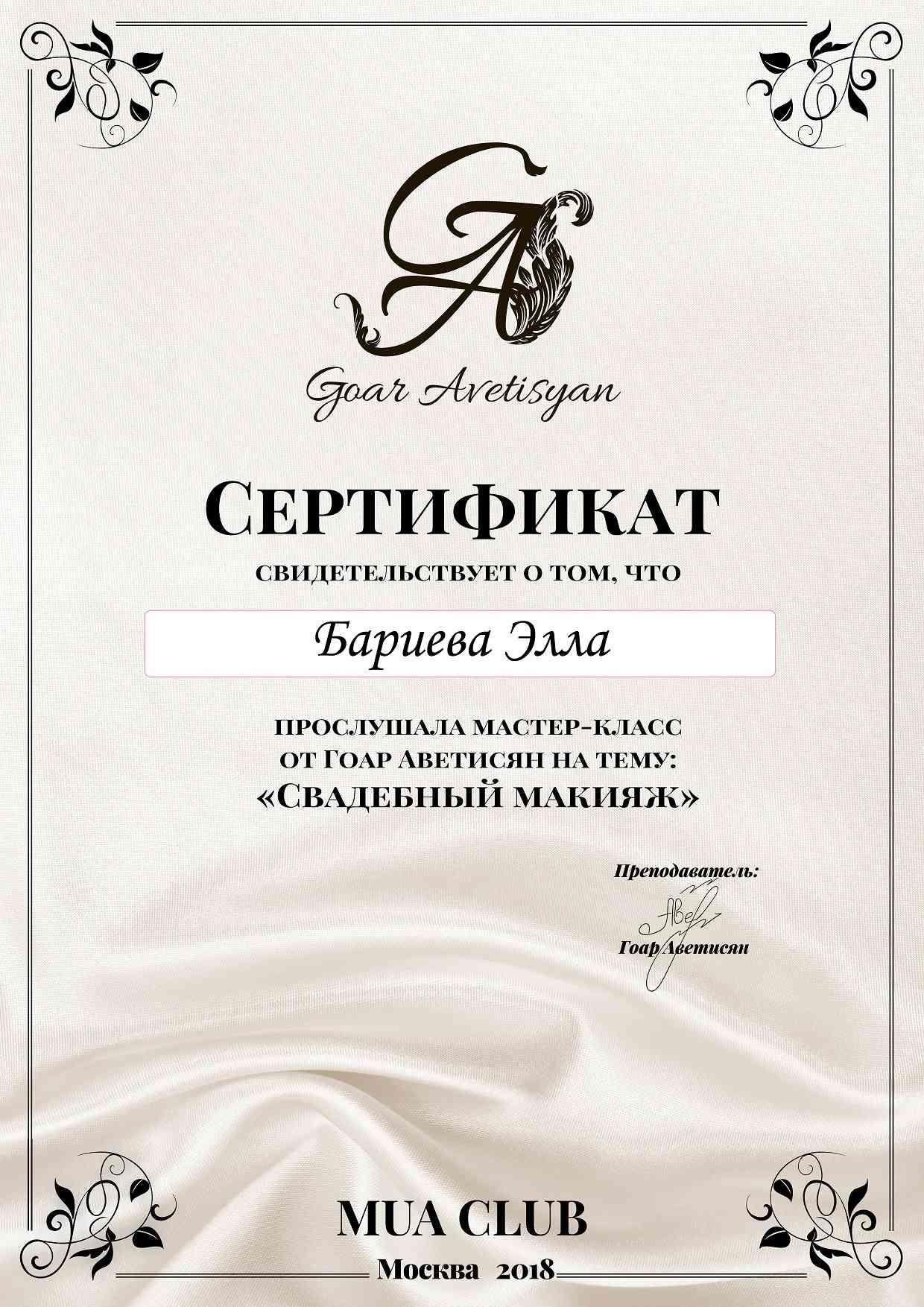 2018 Обучение по специализации Свадебный макияж