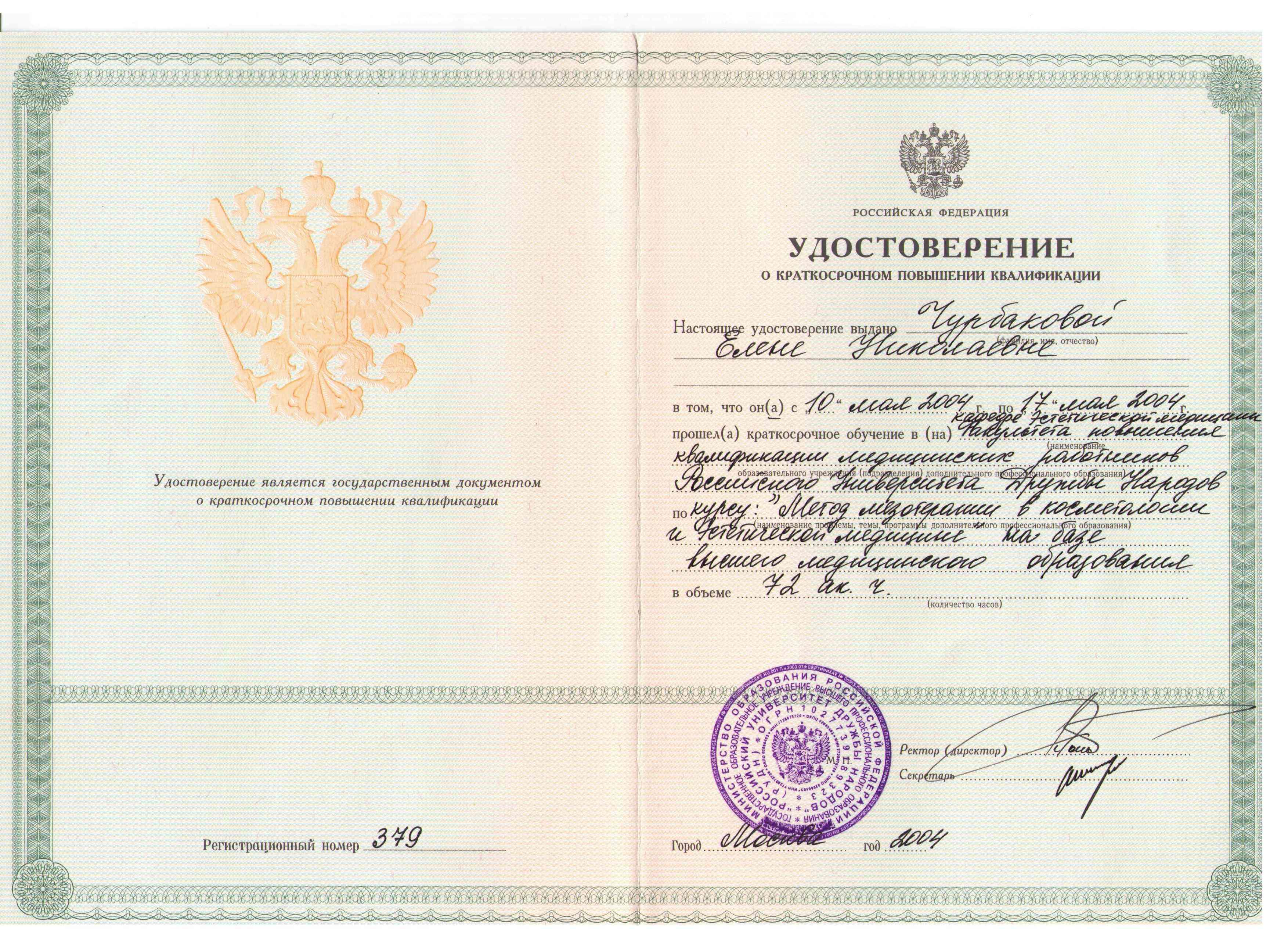 """2004 удостоверение """"мезотерапия"""""""