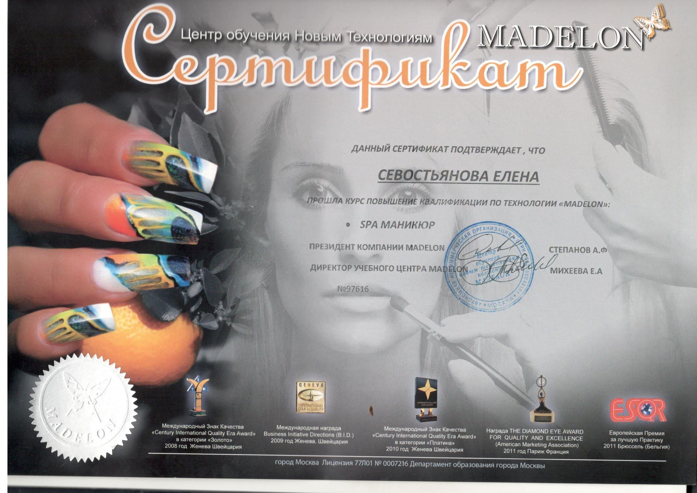 Спа маникюр Madelon