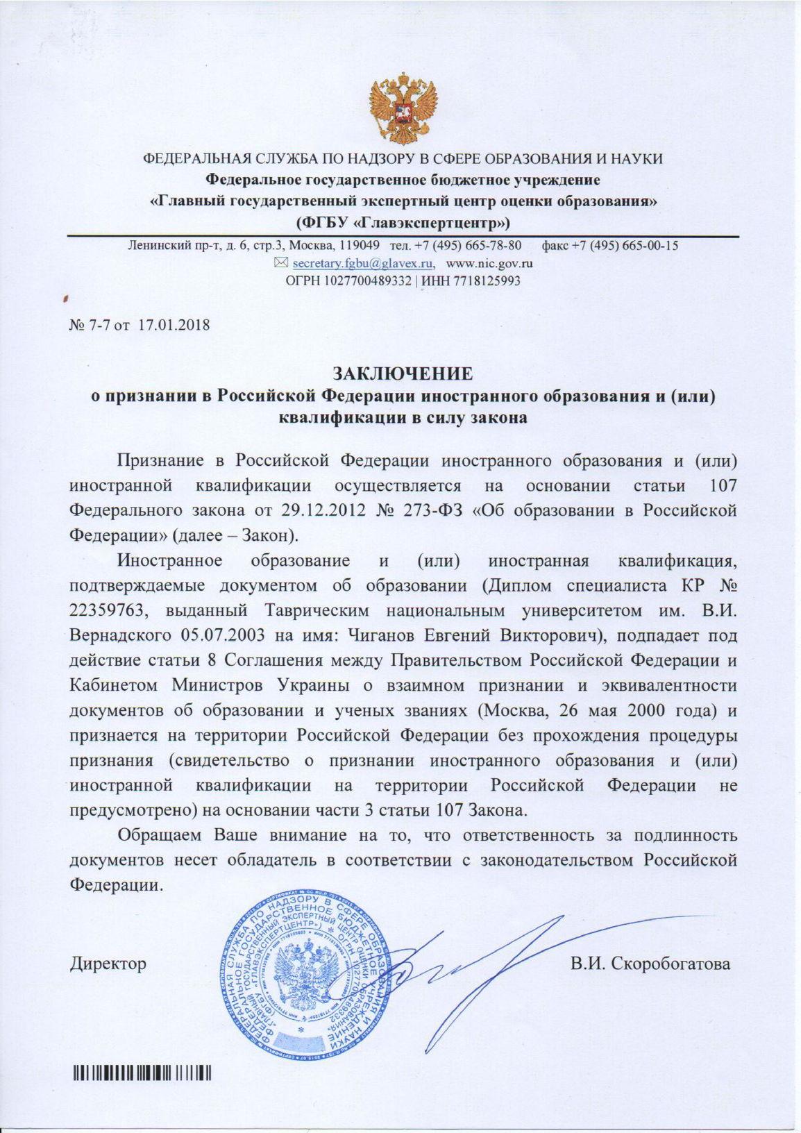 Признание иностранного обучения в РФ