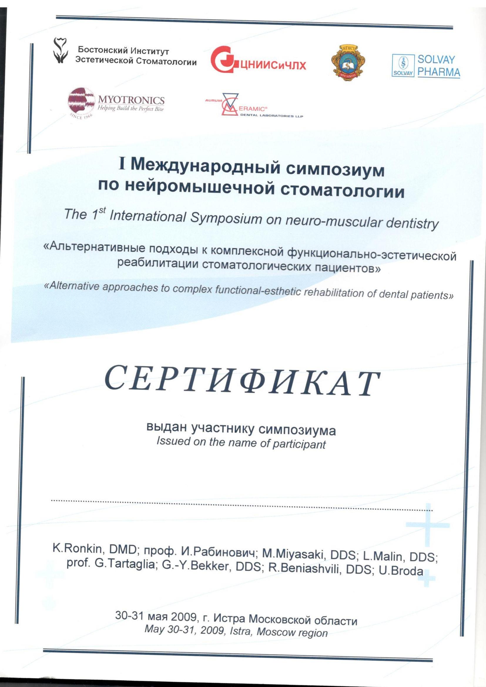 2009 симпозиум по нейромышечной стоматологии