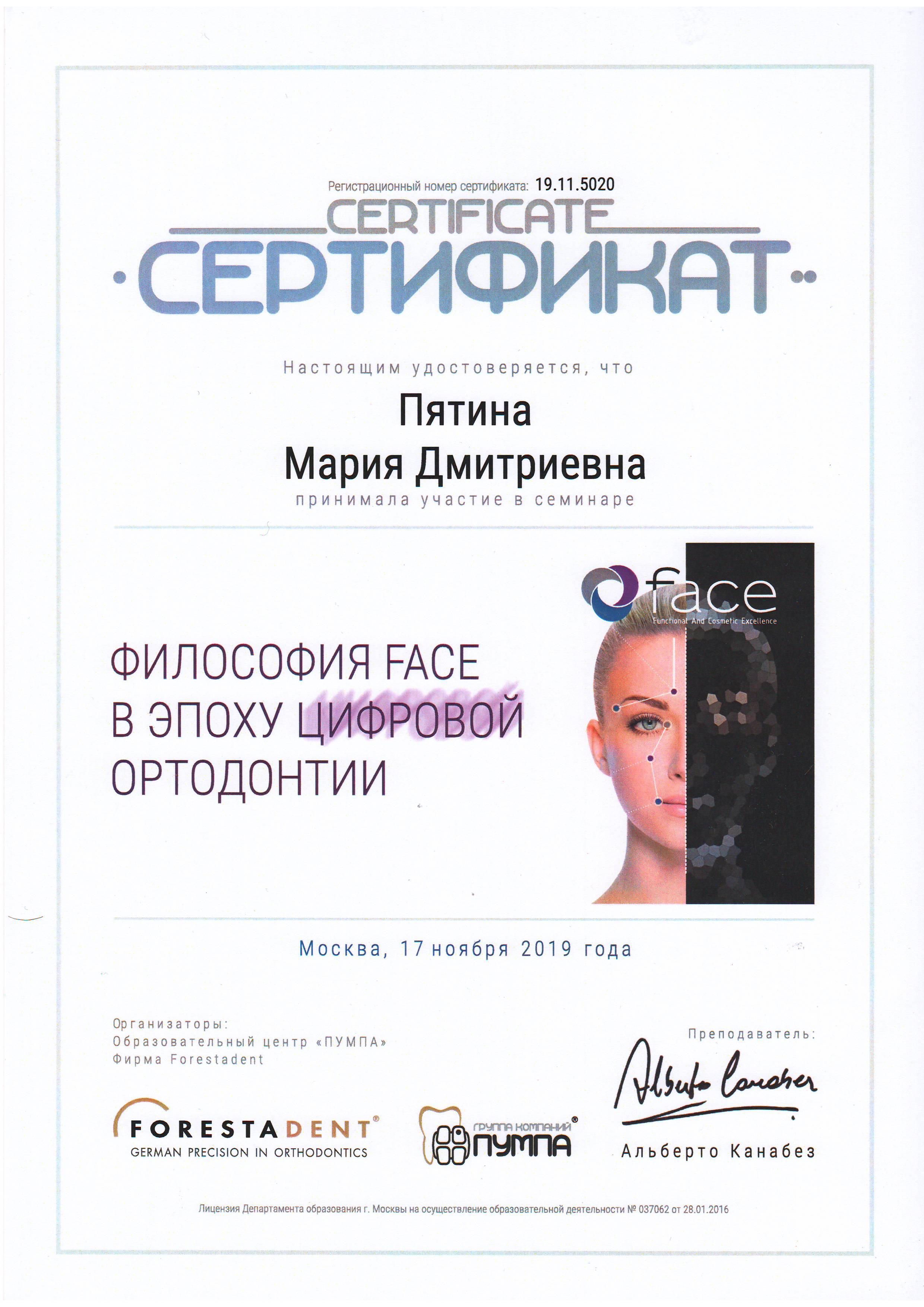 2019, «Философия Face в эпоху цифровой ортодонтии», Пумпа
