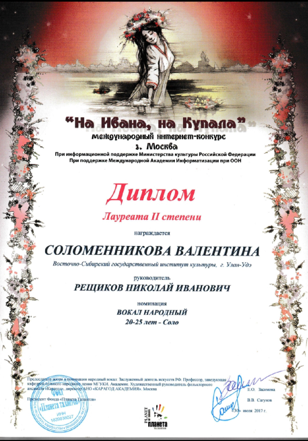 "2017, Международный интернет-конкурс ""На Ивана, на купала"", лауреат II степени"