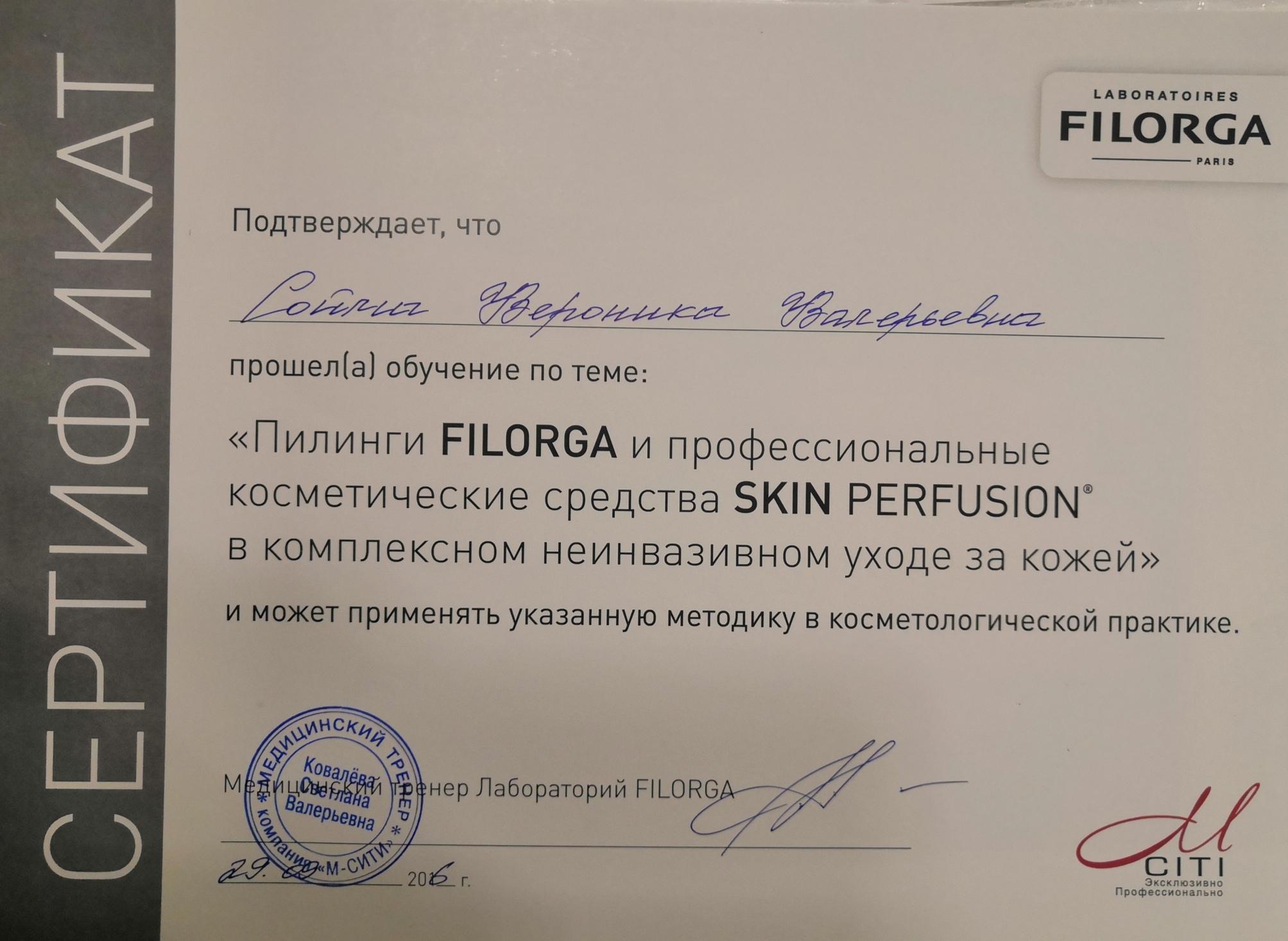 2016, Пилинги Filorga и профессиональные косметические средства Skin Perfusion