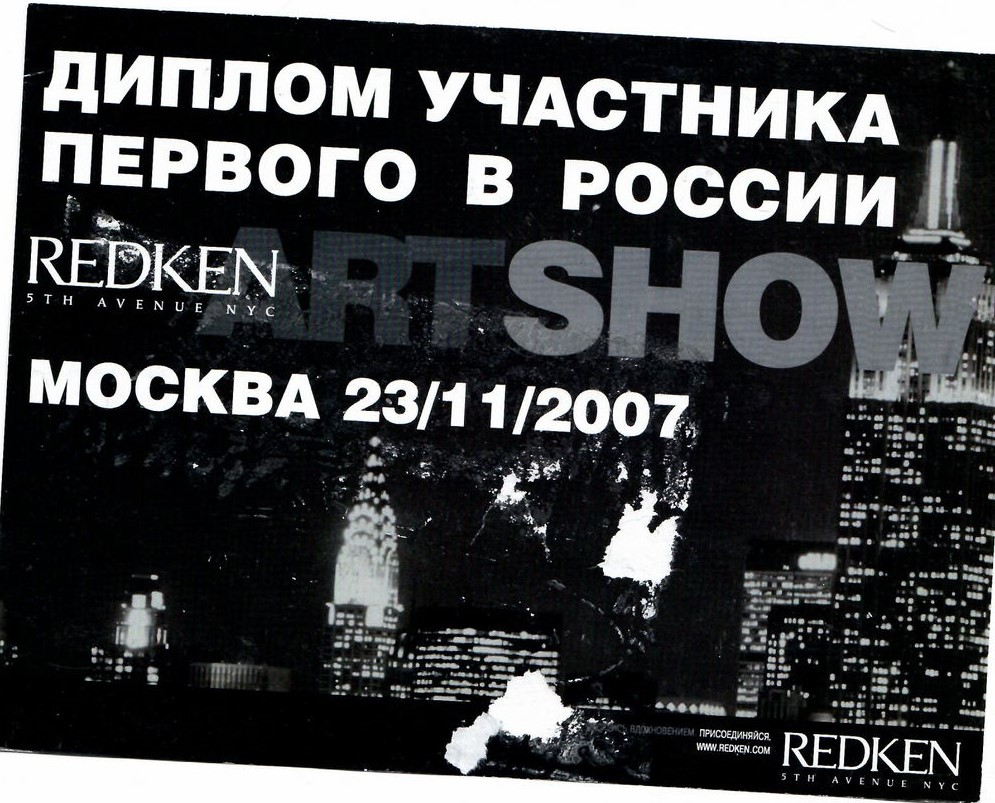 2007 redken show
