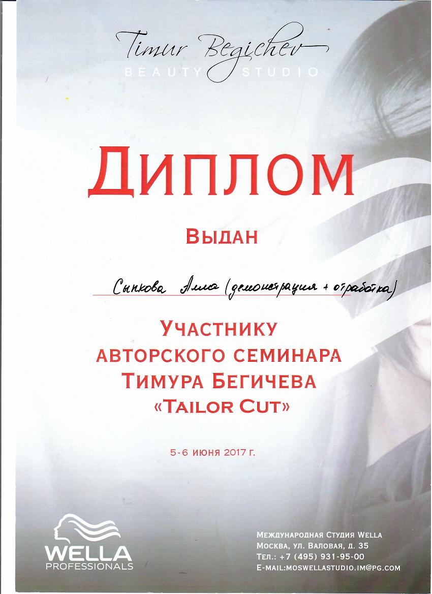 2017 авторский семинар Тимура Бегичева Tailor Cut