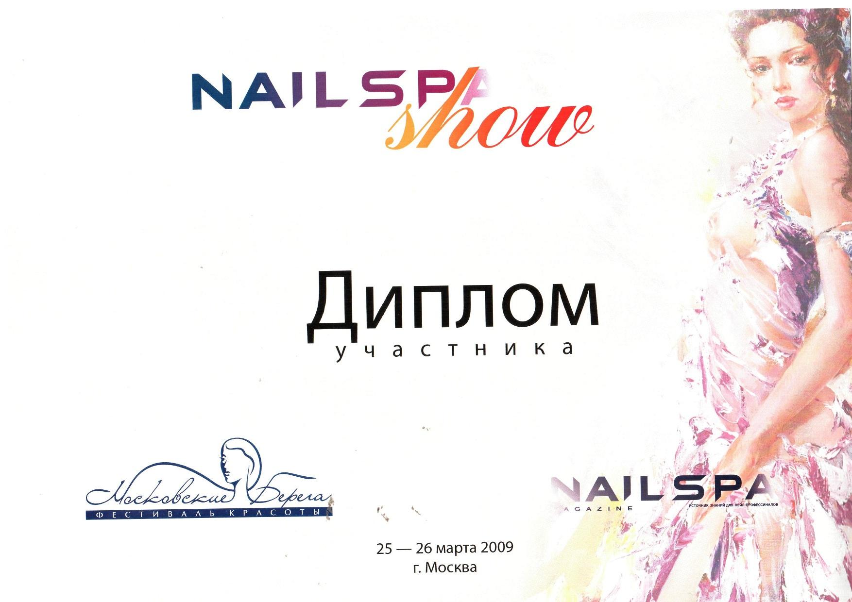 2009 Фестиваль красоты «Московские берега» Диплом участника конференции