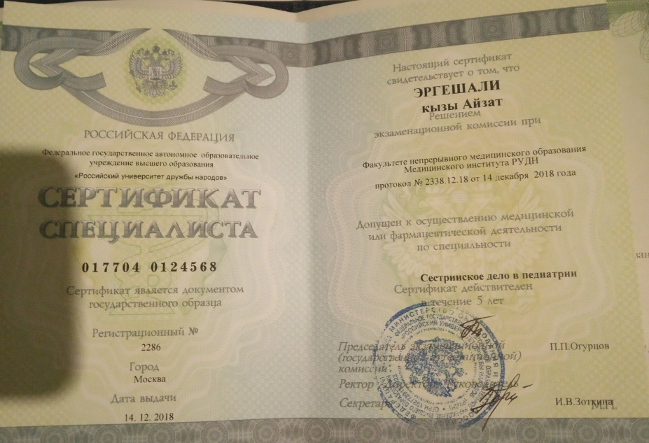 2018 сертификат Сестринское дело в педиатрии