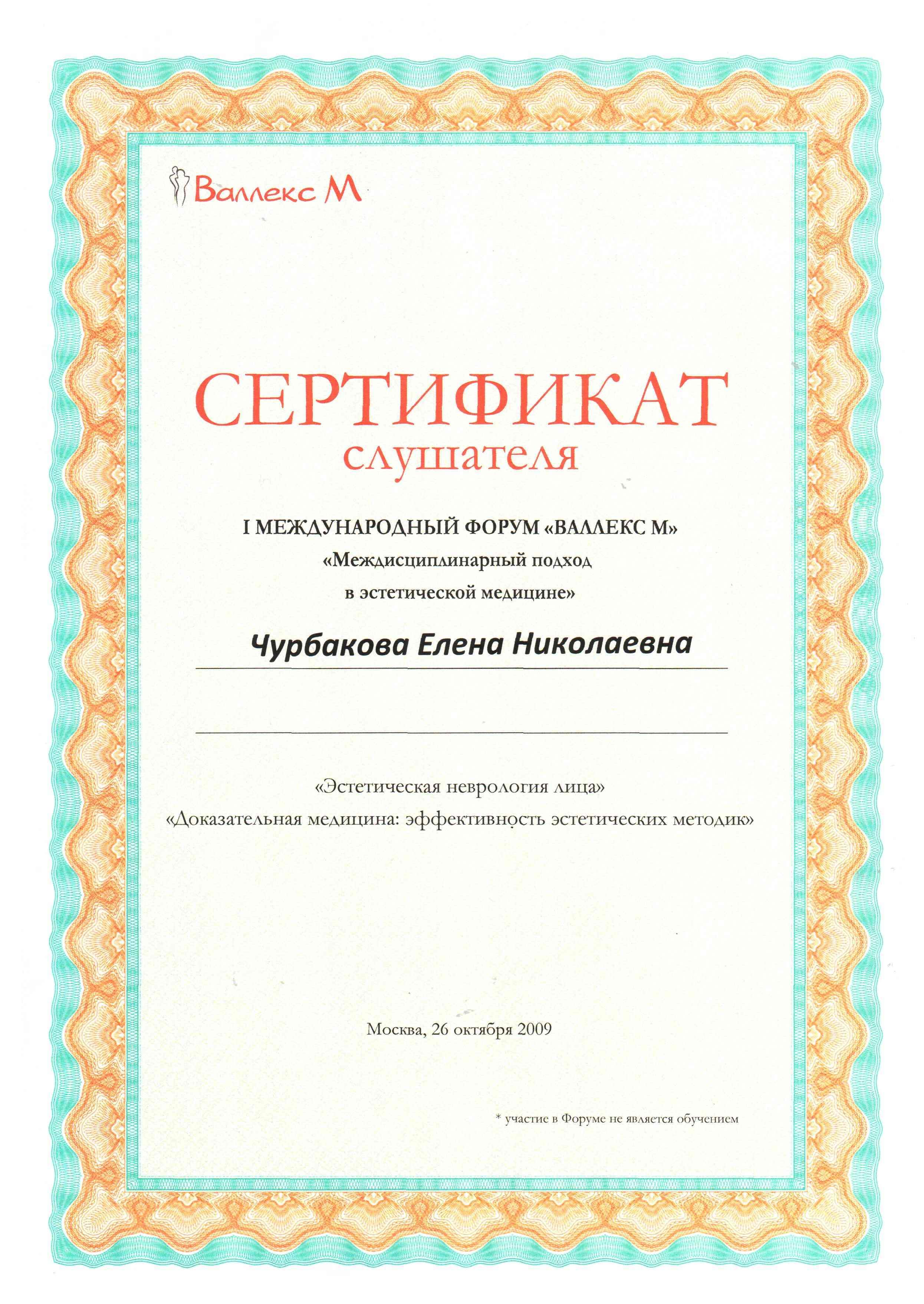 """2009 форум """"эстетическая неврология лица"""""""