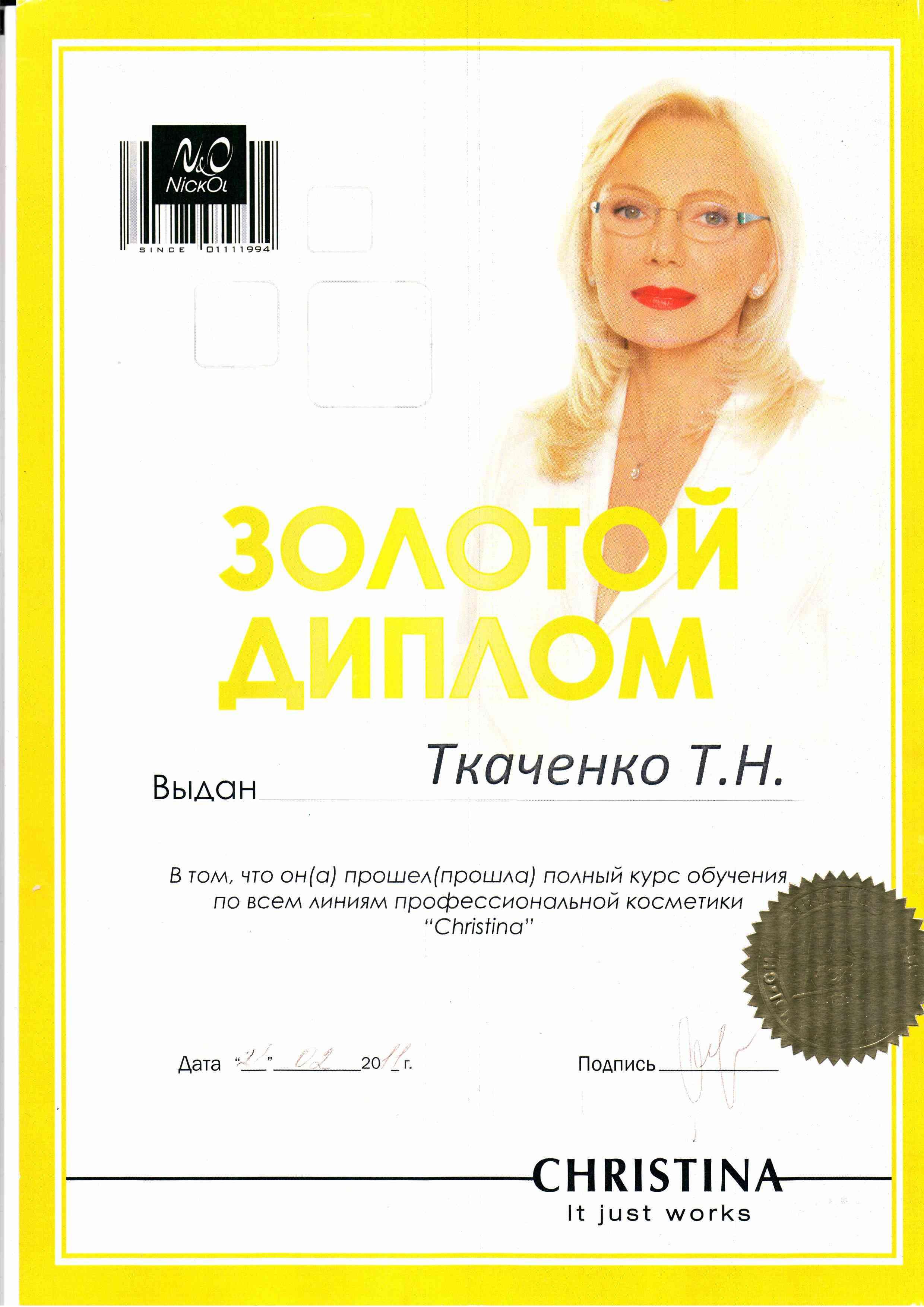 2011 Курс обучения по всем линиям профессиональной косметики Christina