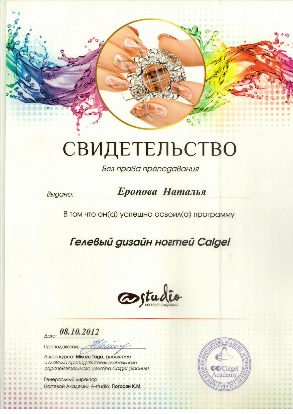 2012 гелевый дизайн ногтей Calgel