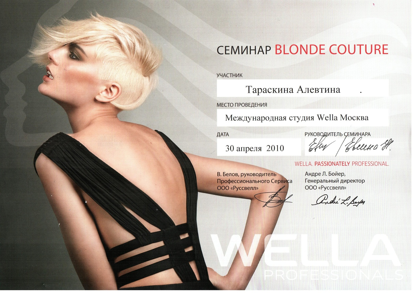 2010 blonde couture wella