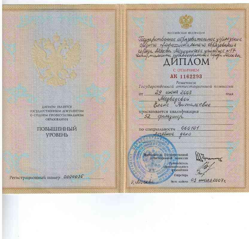 2003-2007 обучение по специальности лечебное дело,квалификация- фельдшер