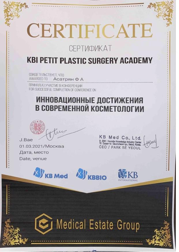 2021, KBI Petit Plastik Surgery Academy, Инновационные достижения в современной косметологии