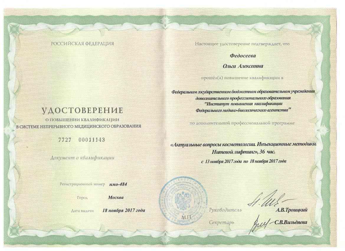2017 удостоверение