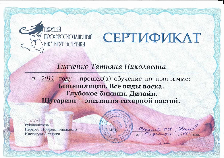 2011 Первый профессиональный институт эстетики. Шугаринг - эпиляция сахарной пастой.
