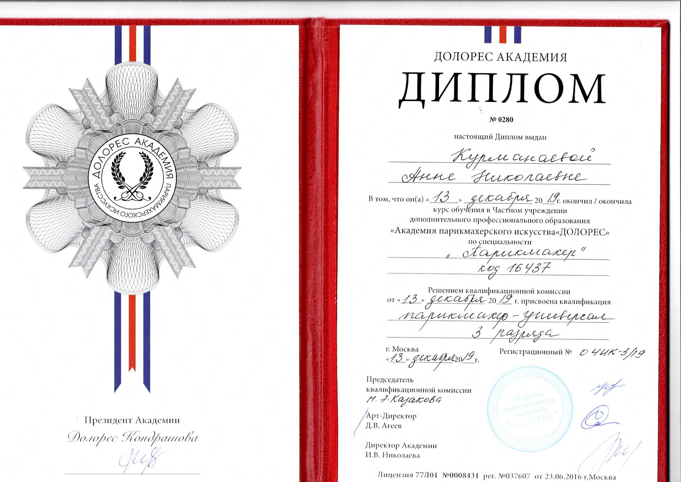 2019 диплом парикмахер-универсал