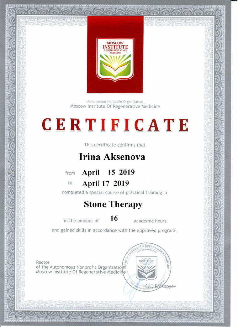 Стоун терапия