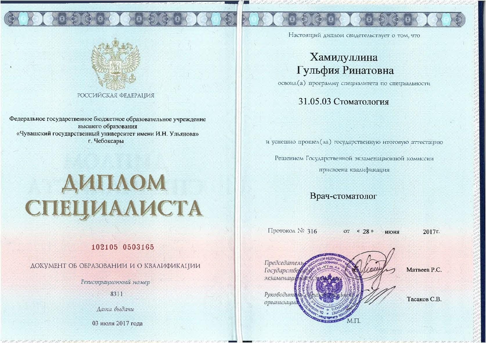 2017 диплом