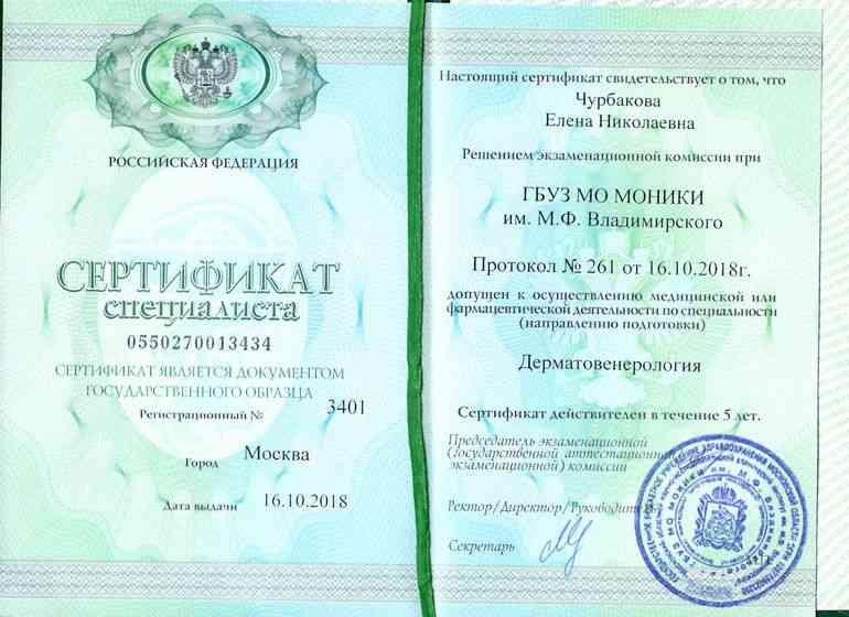 """2018 сертификат """"дерматовенерология"""""""