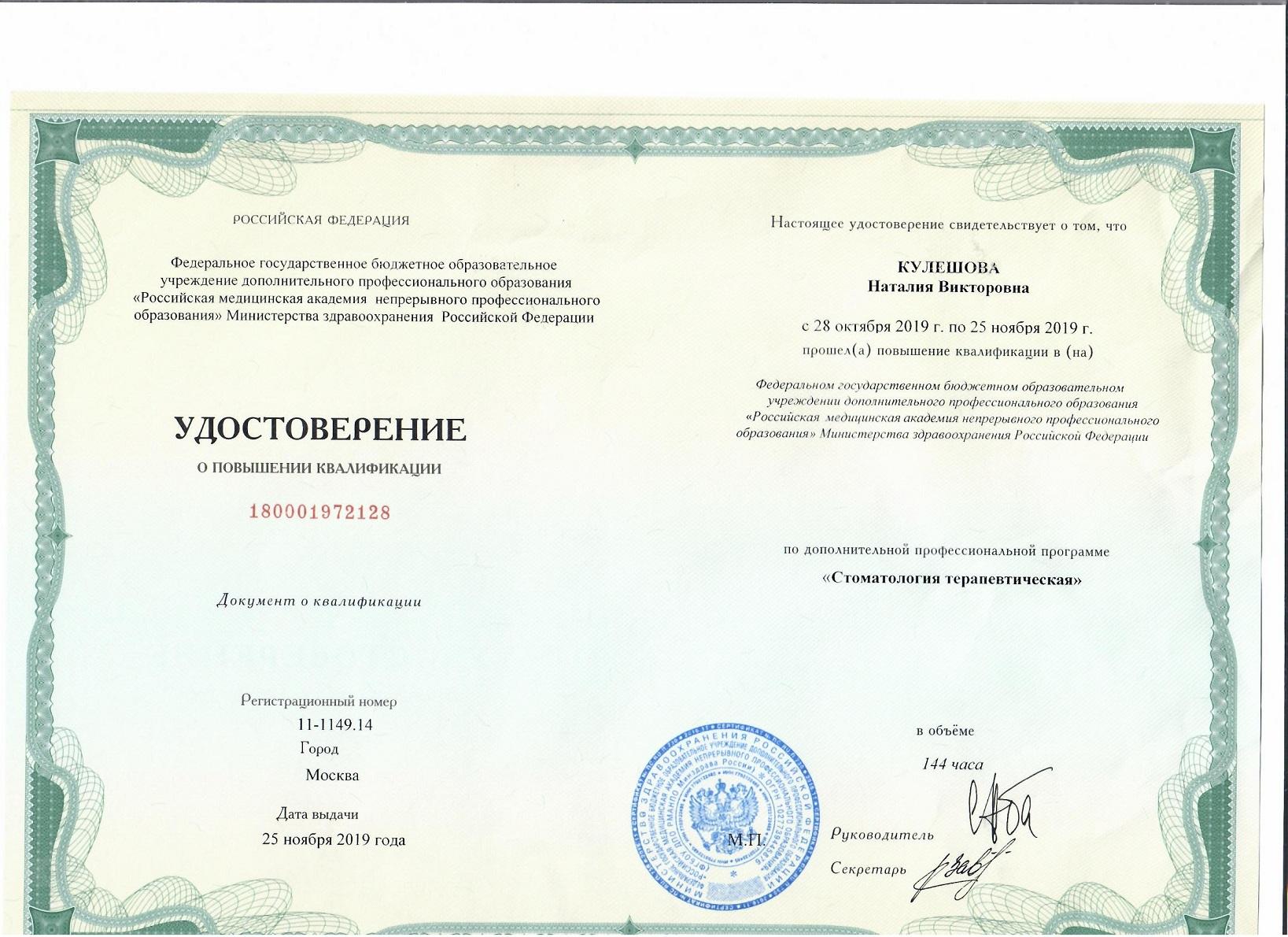 """2019 удостоверение о повышении квалификации """"стоматология терапевтическая"""""""