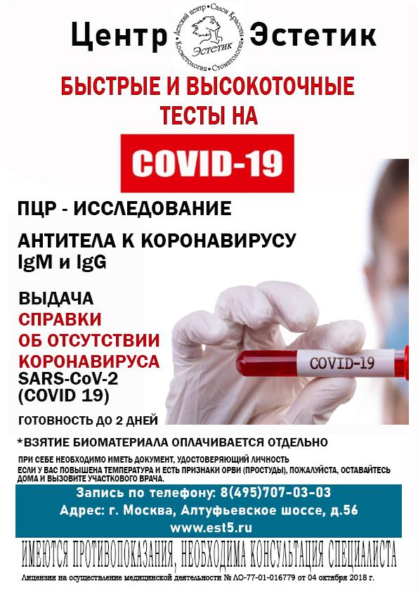Выдача справки об отсутствии коронавируса sars-cov-2 (covid 19) на двух языках