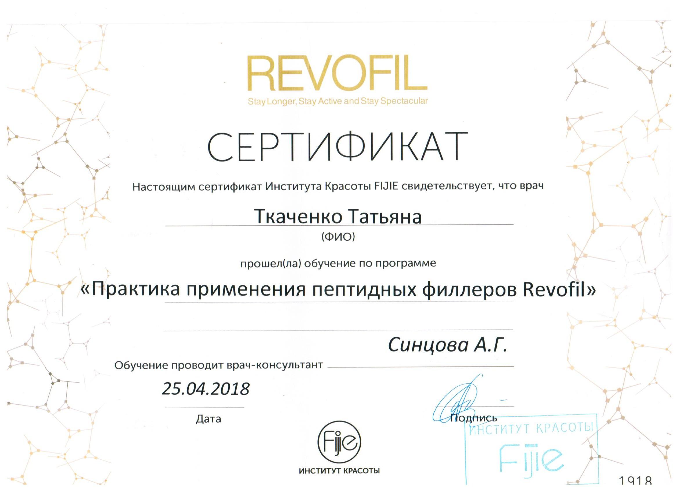 2018 практика применения пептидных филлеров Revofil